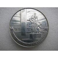Медаль настольная. Слава воинам освободителям 1941-1945г. г. Орёл
