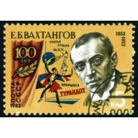 Е. Вахтангов СССР 1983 год серия из 1 марки