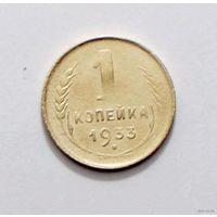 СССР 1 КОПЕЙКА 1933 ГОД