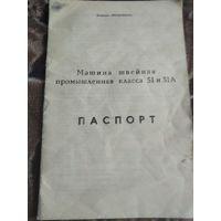 Паспорт машина швейно- обметочная класса 51 и 51а Подольск