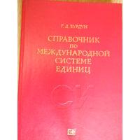 Бурдун Г.Д. Справочник по Международной системе единиц.