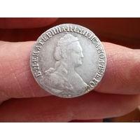 15 копеек 1786 год