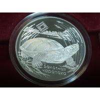 Средняя Припять (Болотная черепаха) 20 рублей. Cеребро.