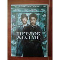 Шерлок Холмс 2 DVD лицензия
