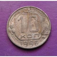 10 копеек 1956 года СССР #07