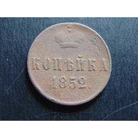 Россия 1 копейка, 1852 г. Е.М.