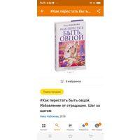 """Книга Ники Набоковой """"Как перестать быть овцой"""""""