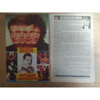 Статья о группе Queen