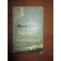"""""""Ракеты и подснежники"""", Николай Горбачев"""