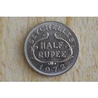 Сейшелы 1/2 рупии 1972