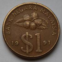 Малайзия, 1 ринггит 1991 г.
