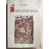 Choragiew w komunikacji spolecznej w Polsce piastowskiej i jagiellonskiej (книга о средневековых польских знаменах)