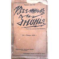 """""""Вестник знания"""" январь 1909 г."""
