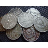 СССР 20 копеек 1984 г.