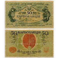 Украина. 50 карбованцев (образца 1918 года, P6a)