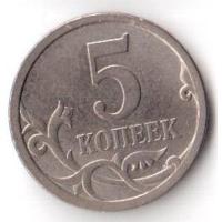 5 копеек 2007 СПМД СП РФ Россия