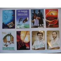 Календарики 1999-2008 (цена за 8 шт)