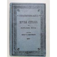 Прижизненное издание Болеслава Пруса на сербском языке, 1907
