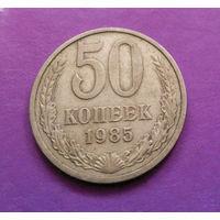 50 копеек 1985 СССР #05
