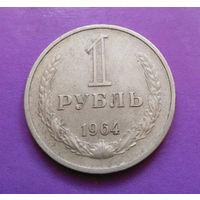 1 рубль 1964 СССР #05