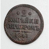 2 копейки серебром 1841 ЕМ СОСТОЯНИЕ
