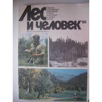 Лес и человек 1988 (научно-популярный ежегодник о лесе и его роли в нашей жизни)