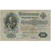50 рублей 1899 Тимашев Наумов.. РЕДКАЯ!!!