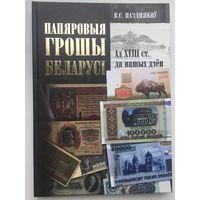 Папяровыя грошы Беларусi. Ад XVIII ст. да нашых дзён