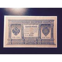 RRR 1 рубль 1898 год Шипов Быков последний (редкий ) НВ - 524 выпуск UNC идеал