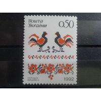 Украина 1992 Вышивка** Михель-1,0 евро