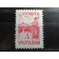 Украина 1994 Стандарт А**
