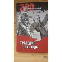 200мифов о Великой отечественной войне. К решающим битвам.