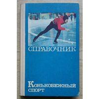 Конькобежный спорт. Справочник