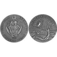Маленький принц 20 рублей 2005