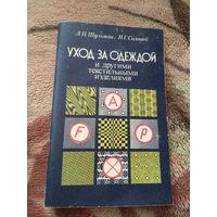 1982 СССР Минск книга уход за одеждой и другими текстильными изделиями