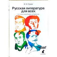 Русская литература для всех (уценка)