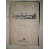 """Проф.Томмэ,проф.Диомидов.""""Основы животноводства"""" Сельхозгиз.1934."""