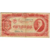 3 червонца 1937 г. С надпечаткой выставки советских денег 1967 г. в Польше. NBP.
