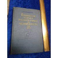 В.Т. Пашуто. Героическая борьба русского народа за независимость(13 век), 1956 г.