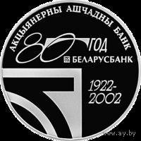 """80 лет открытого акционерного общества """"Сберегательный банк """"Беларусбанк"""""""