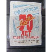"""Спичечные этикетки. 1982. 70 лет газете """"Правда"""""""