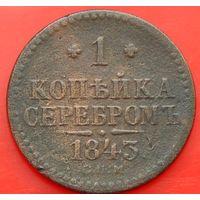 1 копейка 1843 г СПМ