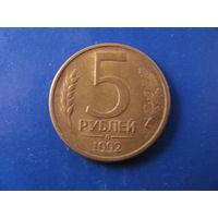 5 рублей 1992 л #257