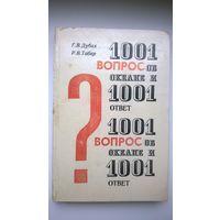 1001 вопрос об океане и 1001 ответ