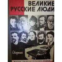 """ЖЗЛ. """"Великие русские люди"""" Сборник"""