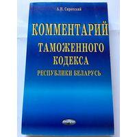 Сиротский Комментарий таможенного кодекса Республики Беларусь 2000 г 425 стр