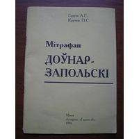 Мітрафан Доўнар-Запольски.