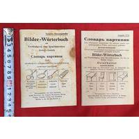 Русско- немецкий и Немецко-русский Словарь картинок для восточных рабочих принудительные работы в Германии цена за единицу