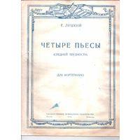 4 пьесы.Е.Луцкий.1946.