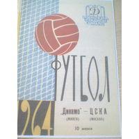 10.06.1964--Динамо Минск--ЦСКА Москва-кубок СССР